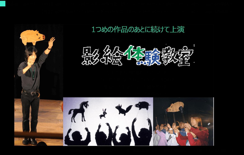 作品組み合わせ 影絵体験教室 演劇鑑賞教室 芸術鑑賞 (1)