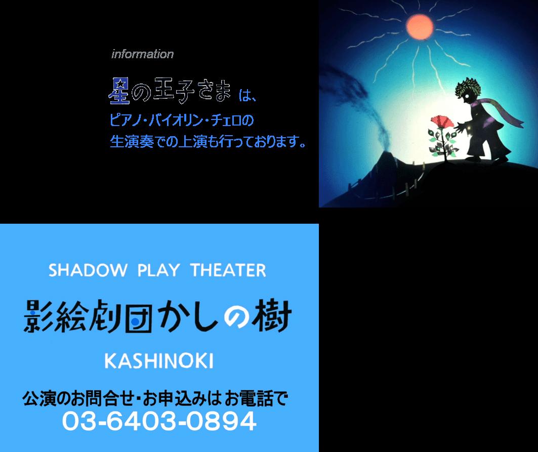 演劇鑑賞 芸術鑑賞 星の王子さま  (1)