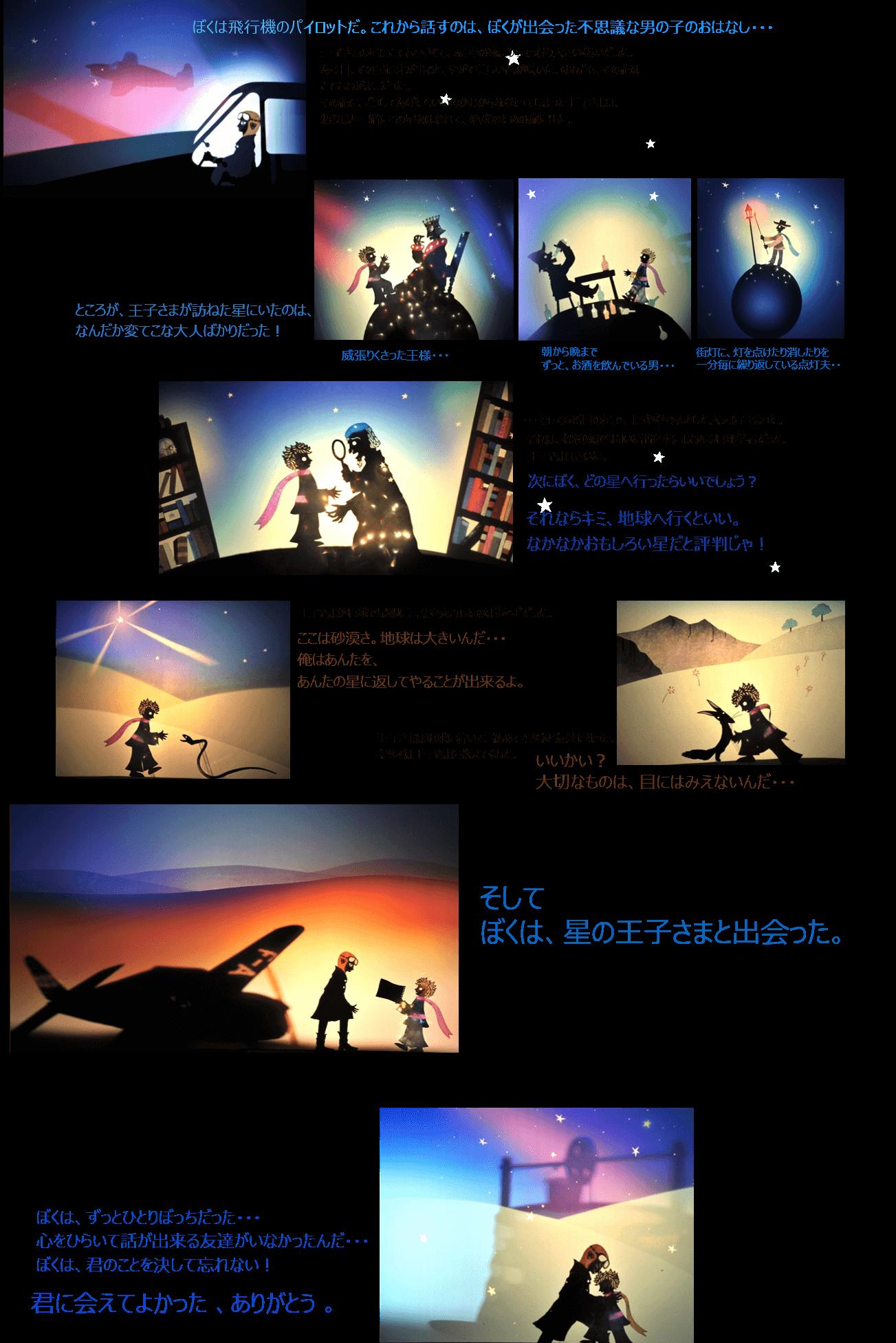 音楽鑑賞教室 星の王子さま 2 (1)