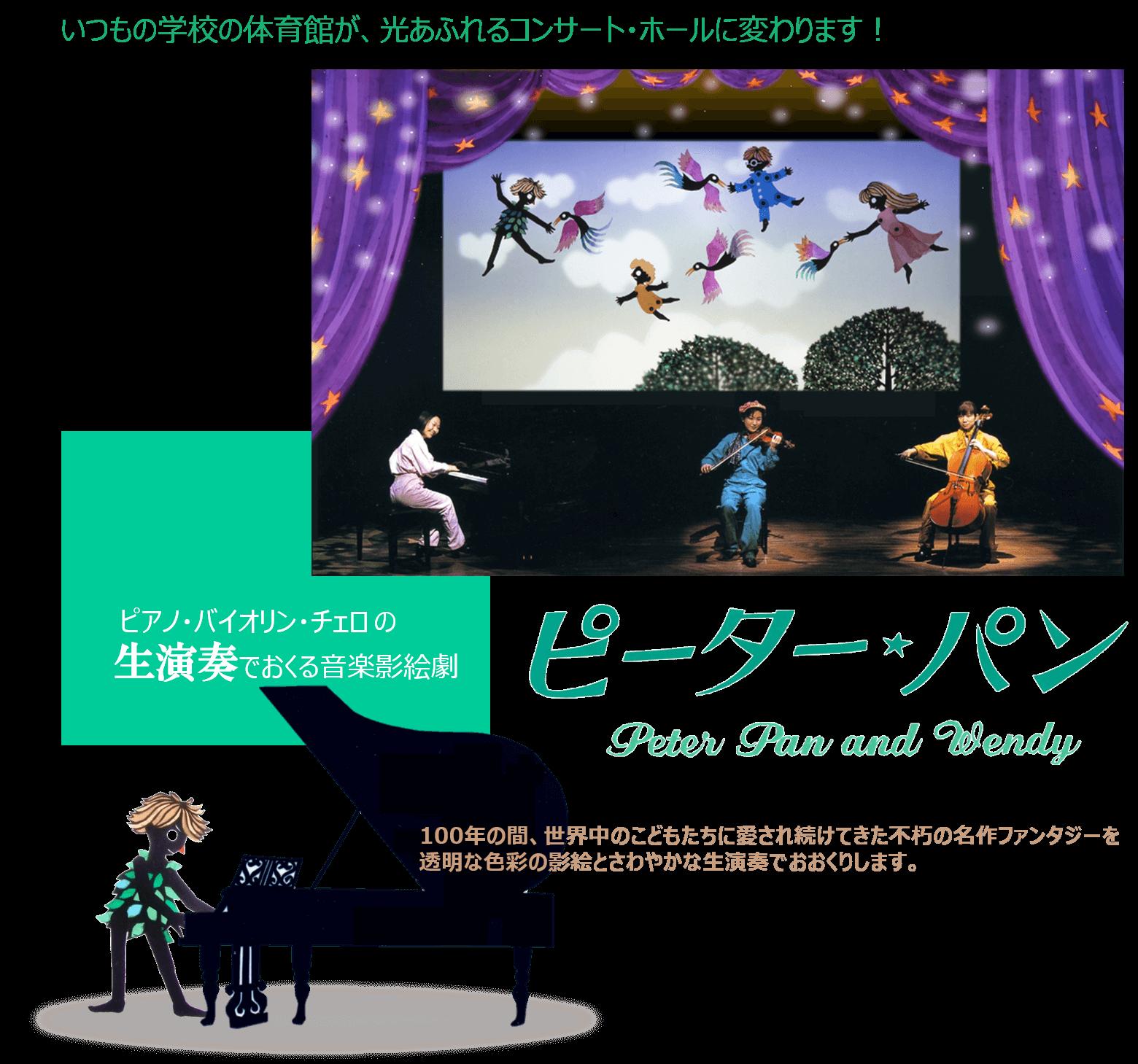 音楽鑑賞 芸術鑑賞 生演奏 影絵劇 ピーター・パン (1)