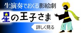 生演奏 星の王子さま (1)