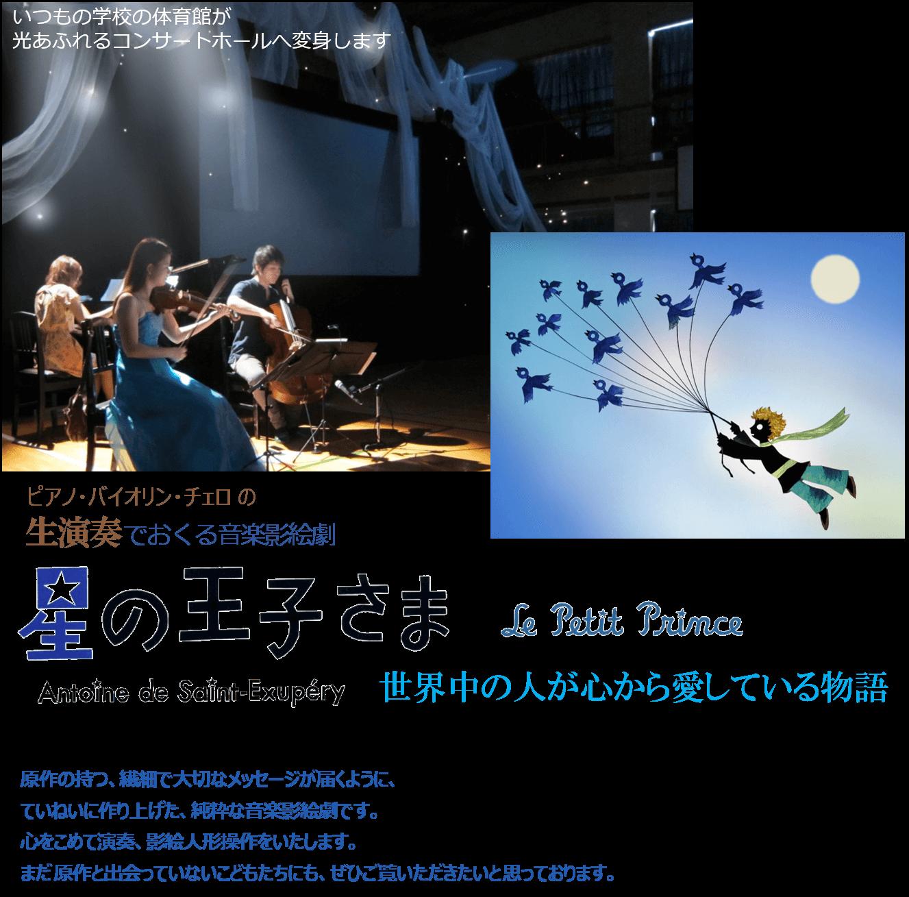 芸術鑑賞教室 生演奏 星の王子さま 1  (1)