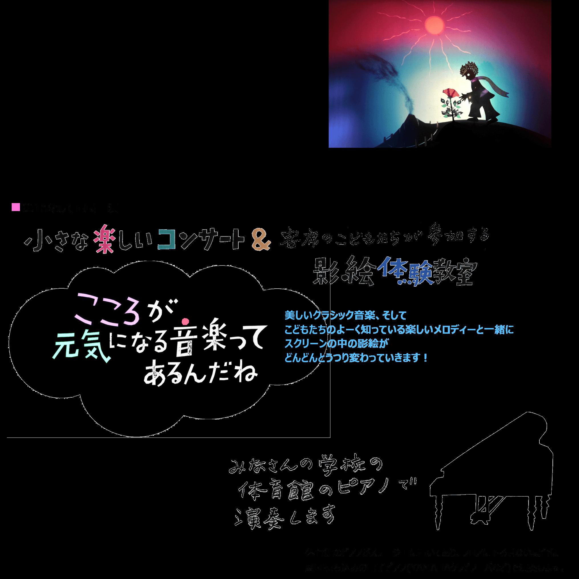 音楽鑑賞教室 芸術鑑賞教室 星の王子さま 生演奏 第1部 (1)