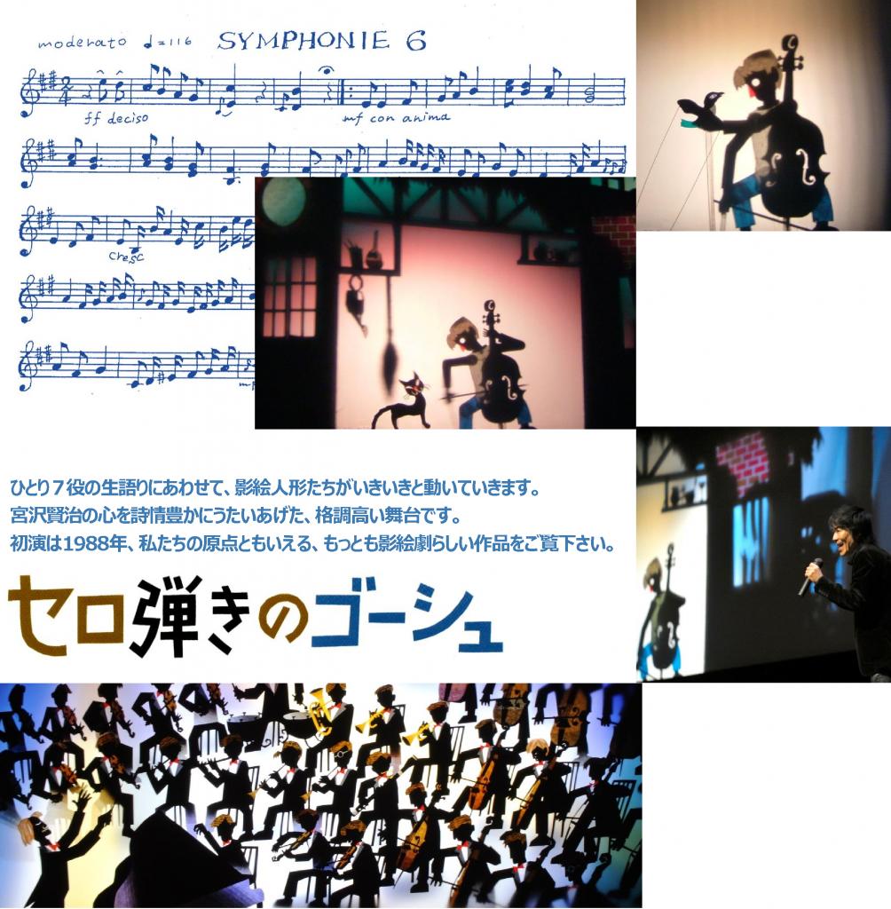 セロ弾きのゴーシュ 6演目 (2)