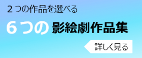 6つの影絵劇作品集 詳しく見る (1)