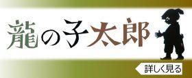 龍の子太郎 アイキャッチ新