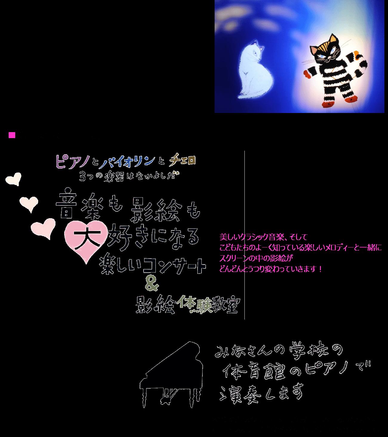 音楽鑑賞教室 100万回生きたねこ 学校 生演奏 3 (1)
