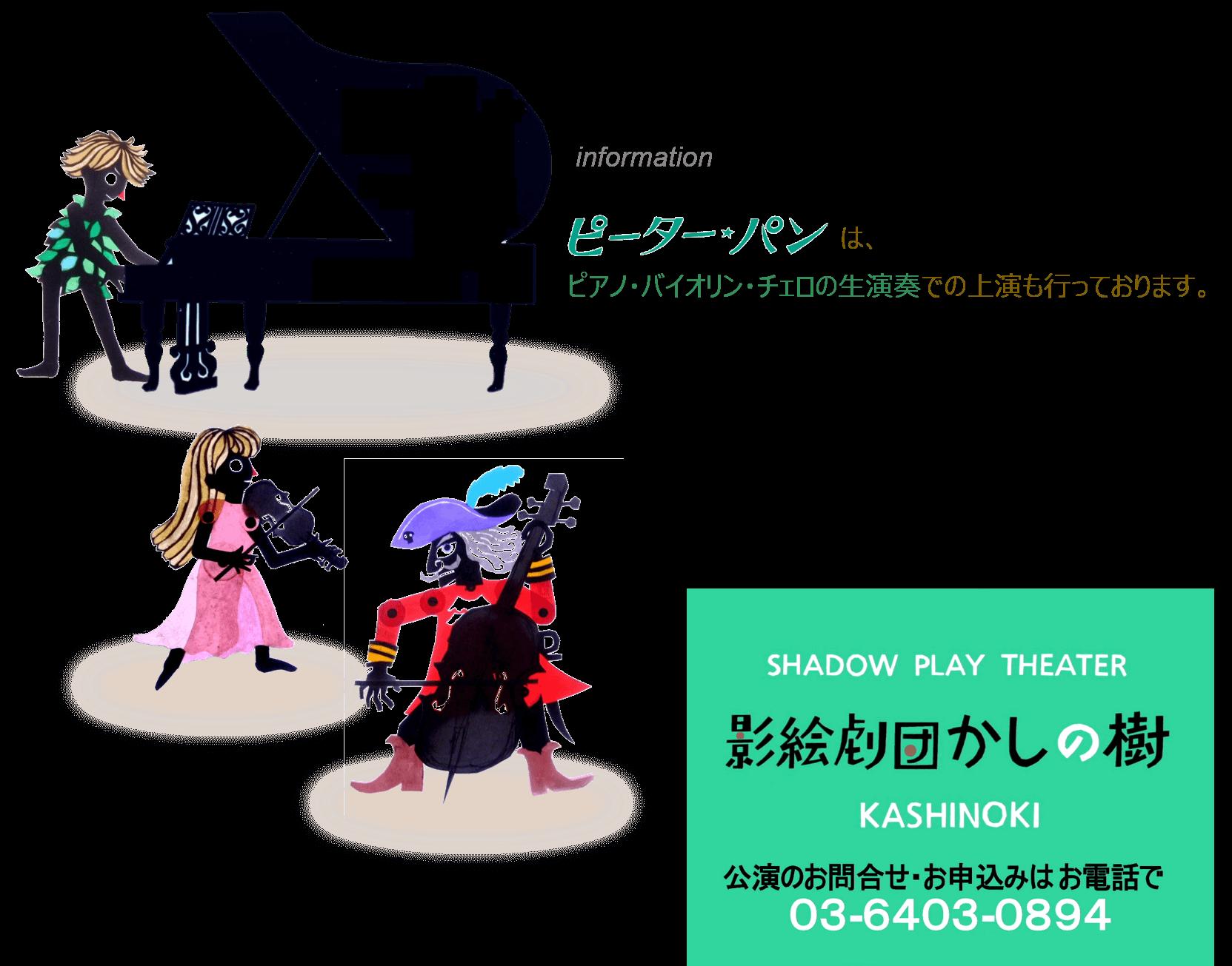 演劇鑑賞教室 ピーター・パン  (1)