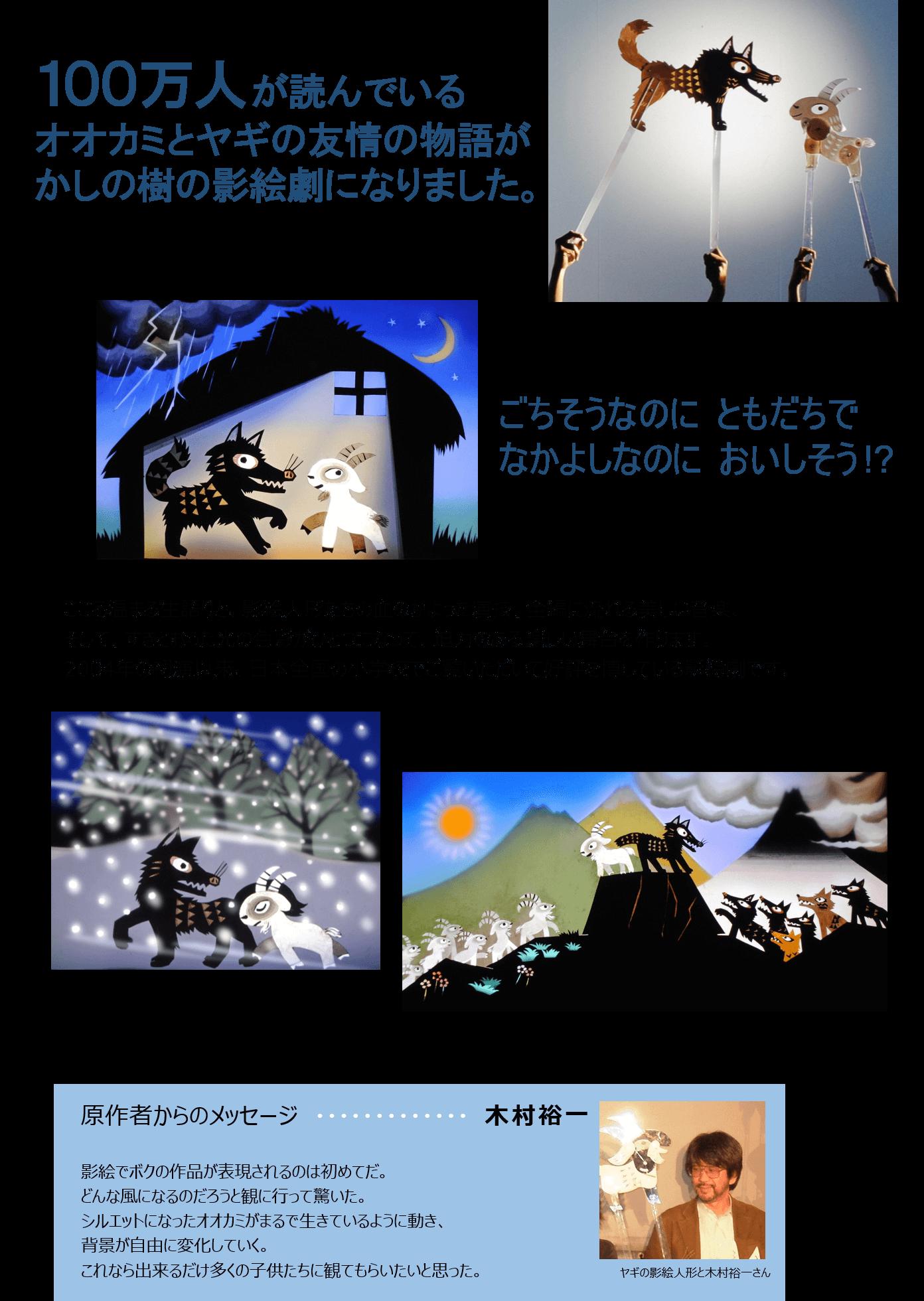 演劇鑑賞教室 影絵劇 あらしのよるに (1)