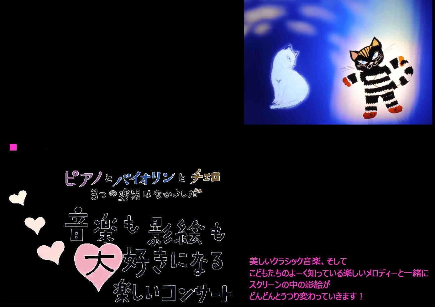 ホール 劇場公演 100万回生きたねこ 3  (1)