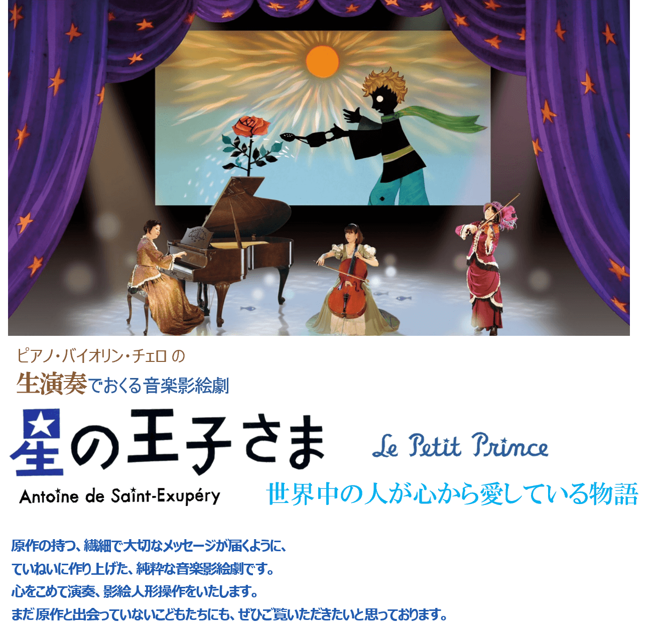 ホール 劇場 星の王子さま 1 (1)