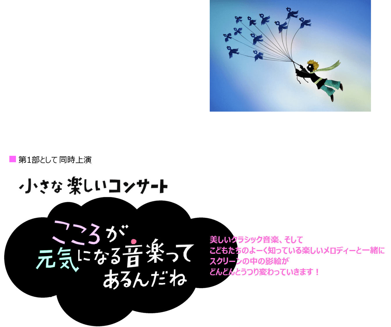 音楽鑑賞教室 星の王子さま 3 (1)