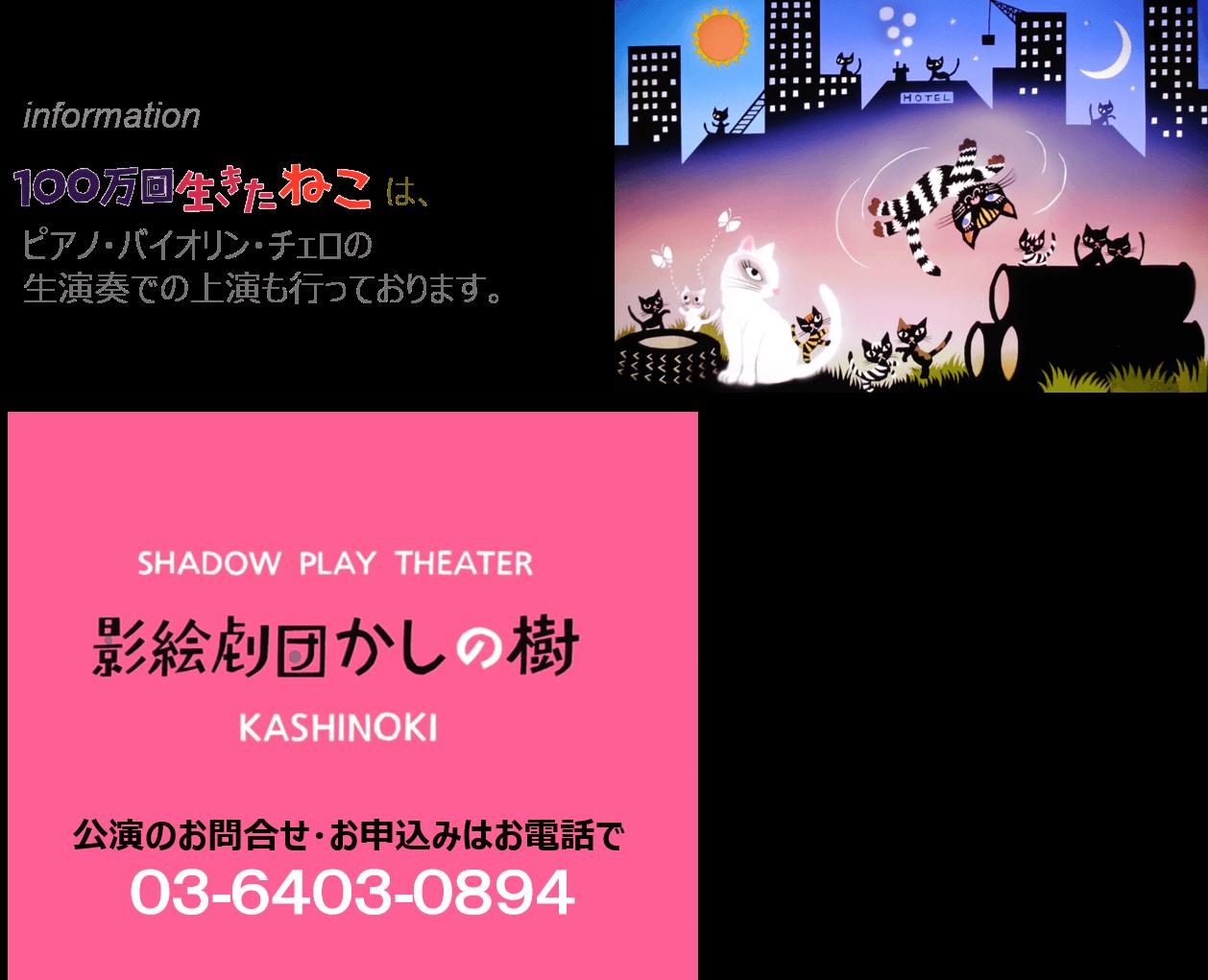 演劇鑑賞教室 100万回生きたねこ 3 (1)