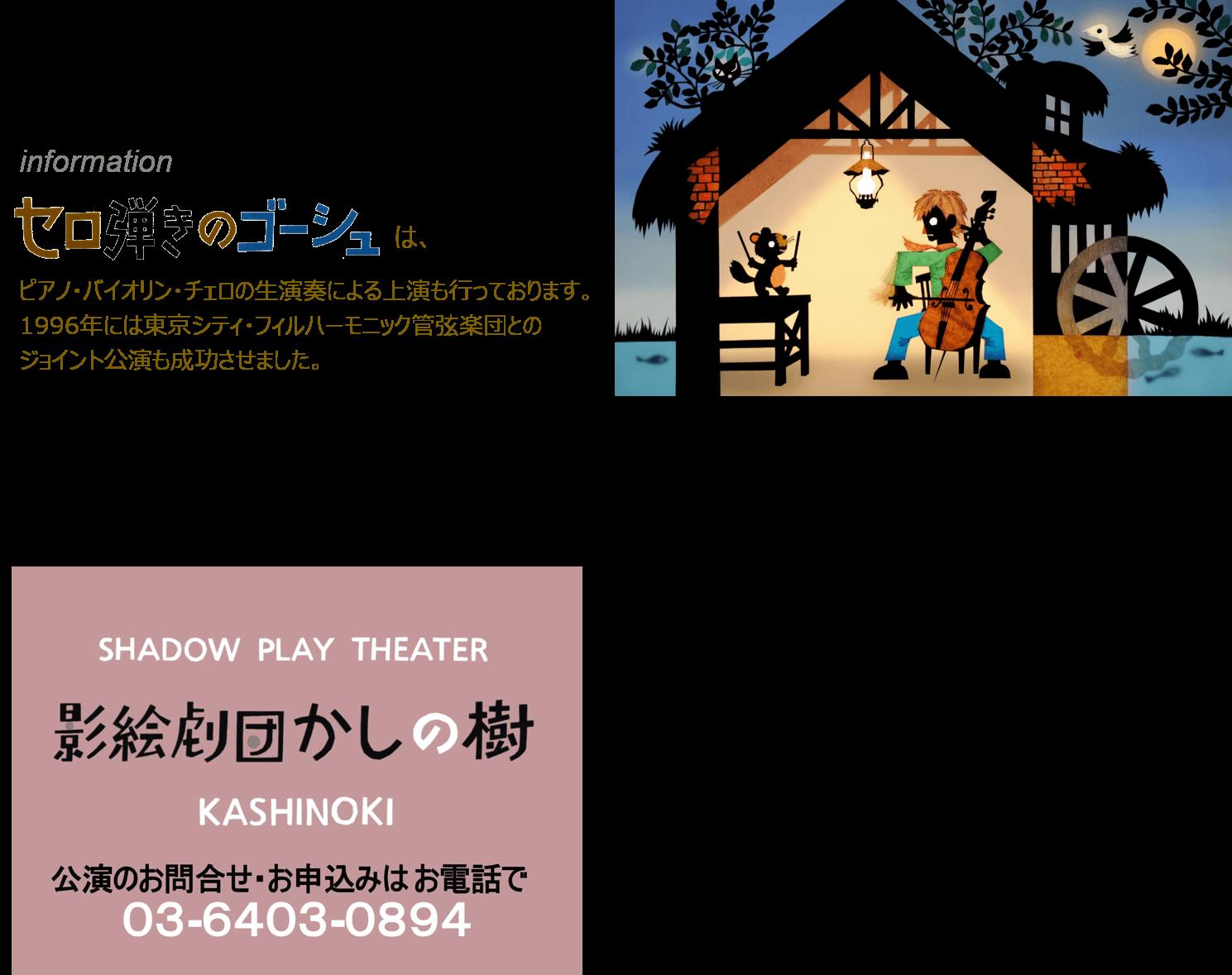 6演目 セロ弾きのゴーシュ インフォメーション (1)