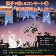 2015  /  11月 親子で楽しむコンサート&「100万回生きたねこ」 東京都 きゅりあん