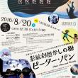 2016  /  8月 SAYAKAキッズフェスタ2016 大阪府 SAYAKAホール