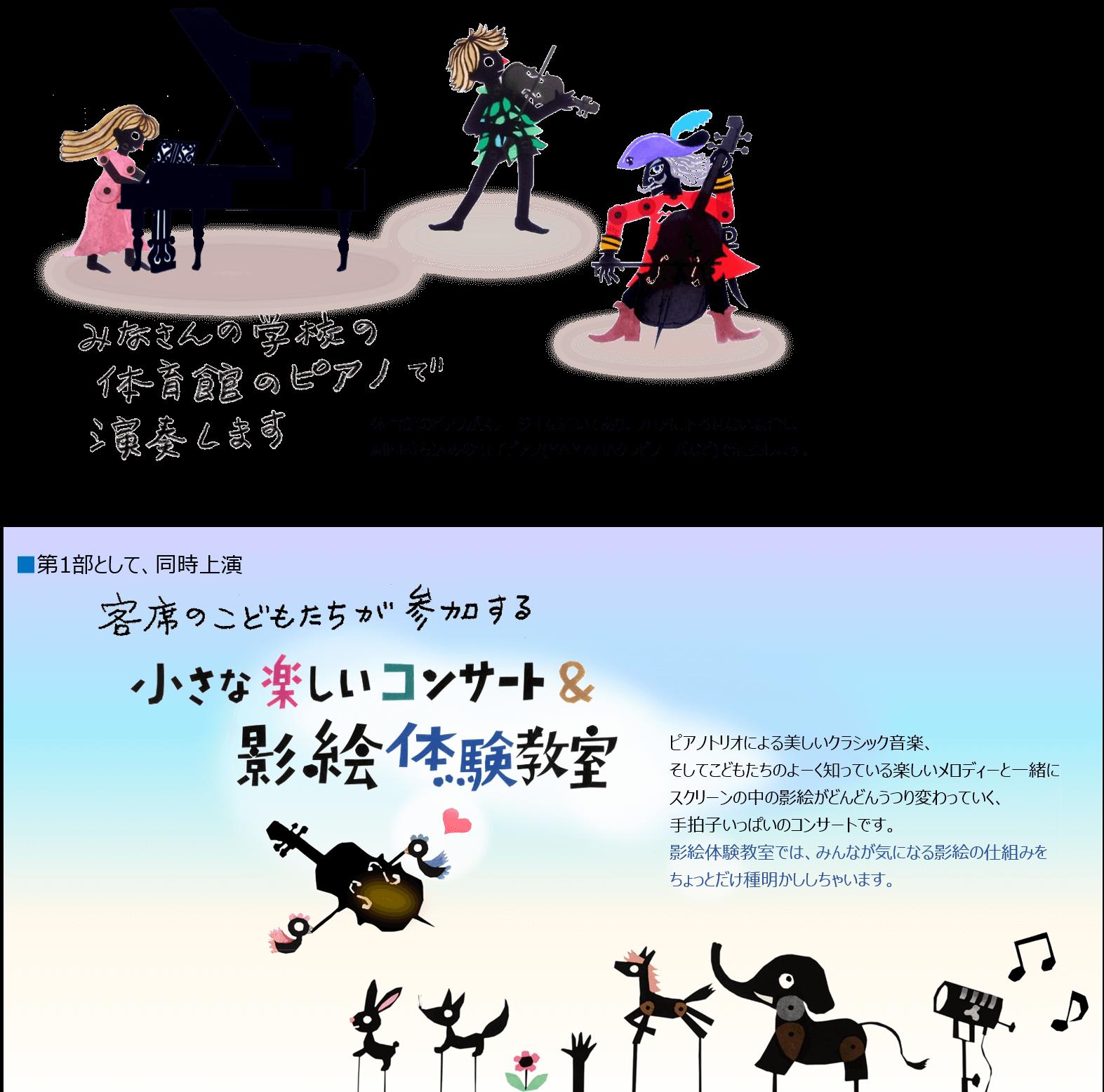 芸術鑑賞教室 音楽鑑賞会 生演奏 ピーター・パン 第1部  (1)