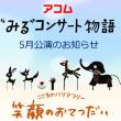 """2017  / 5月   アコム """"みる"""" コンサート物語 相模原市民会館・KOTORIホール"""