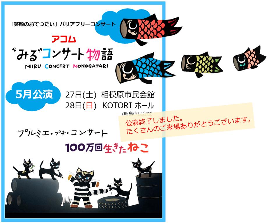 アコム みるコンサート物語 2017 5月公演 終了しました (1)