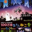 2016  /  5月 生演奏でおくる音楽影絵劇「100万回生きたねこ」 埼玉県 大里生涯学習センター あすねっと