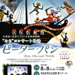 2016  /  8月 第5回こどもフェスティバル  三重県 四日市市文化会館