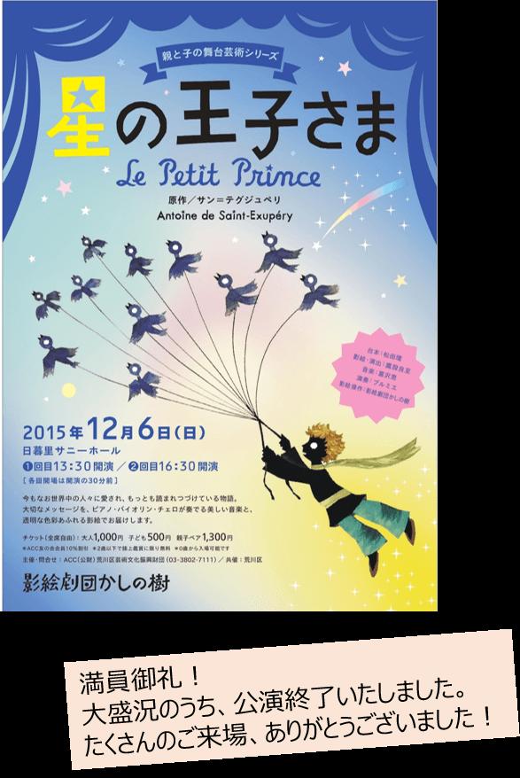 公演終了 サニーホール 星の王子さま (1)