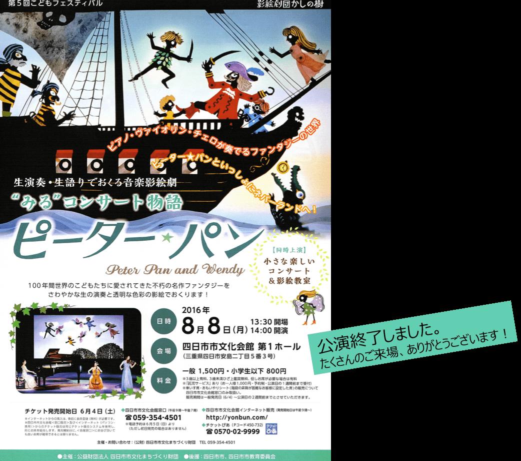 四日市市文化会館 ピーター・パン (1)