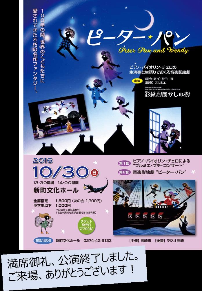 2016 10 高崎 新町文化ホール ピーターパン 公演終了 (1)