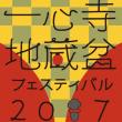 2017 / 8月  一心寺 地蔵盆フェスティバル2017 大阪府 一心寺シアター倶楽