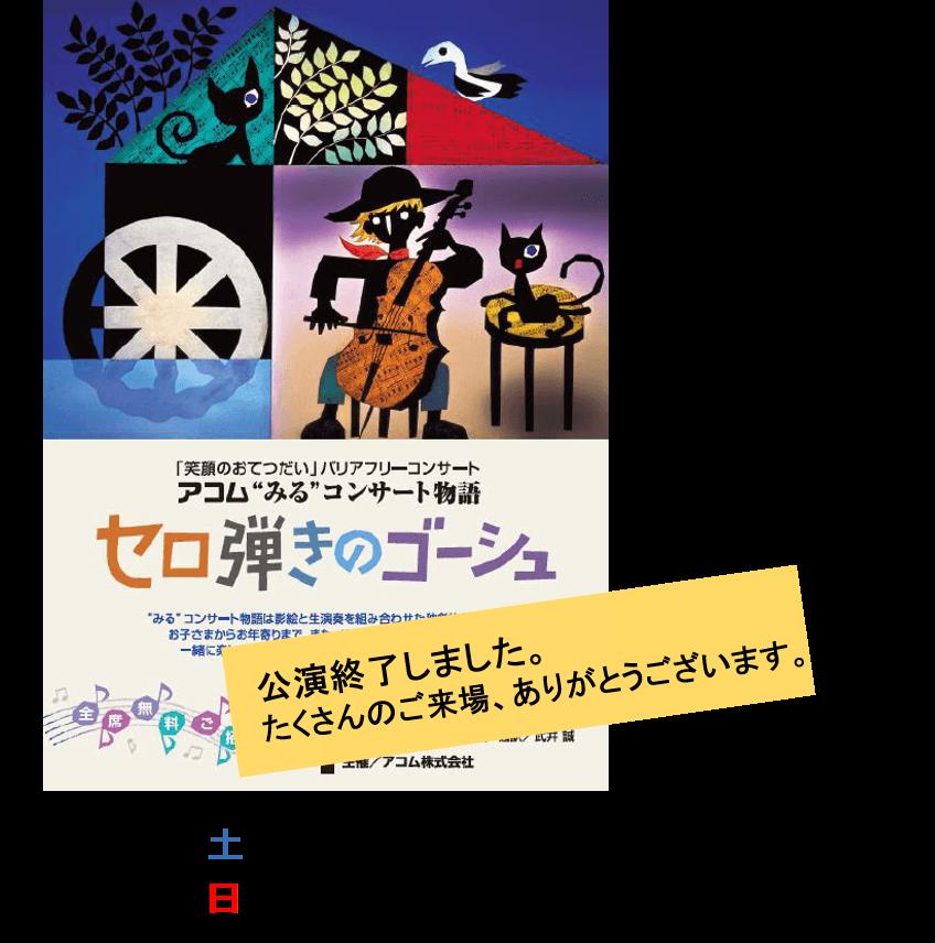北海道公演 終了しました (1)
