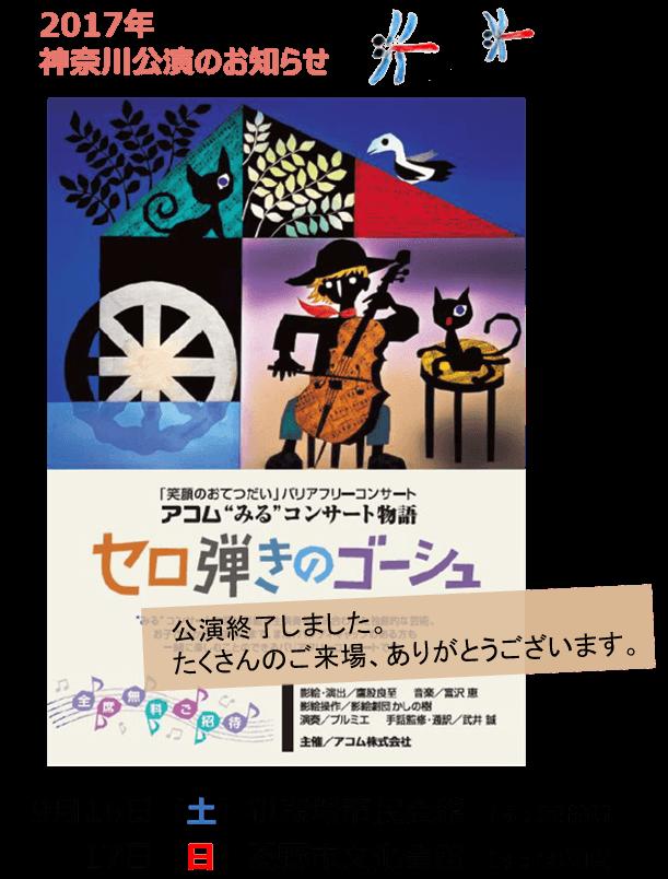 アコム ゴーシュ 9月公演終了  (1)