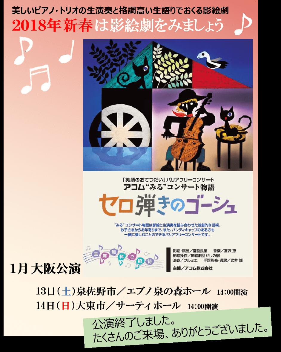 2018 新春大阪公演 終了しました (1)