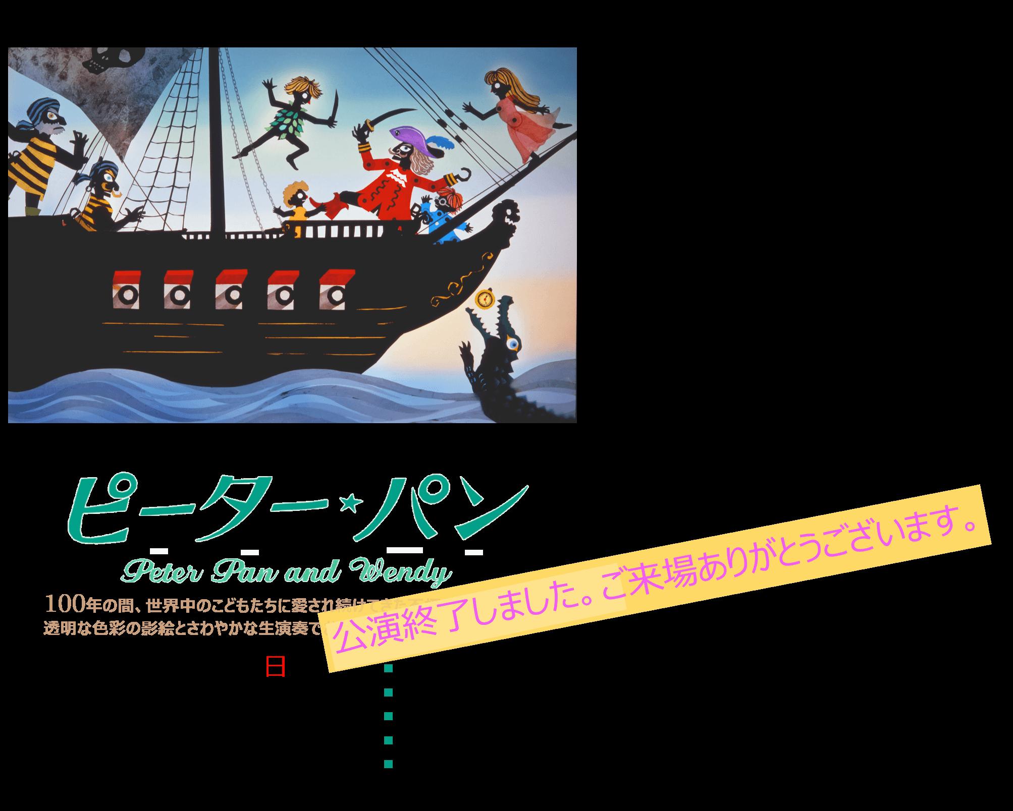 鉾田 公演終了 (1)