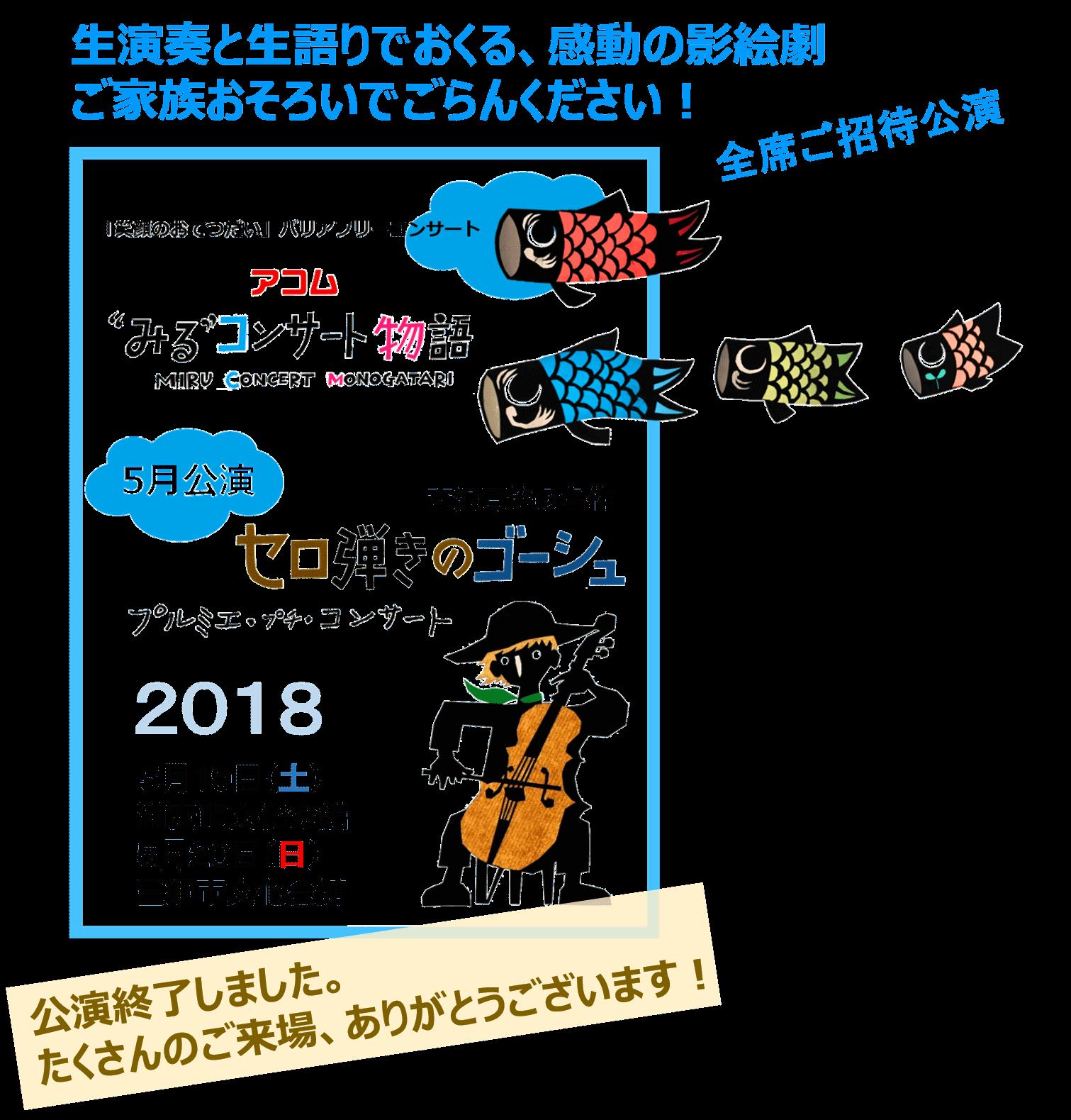 みるコンサート物語 5月公演-min (1)