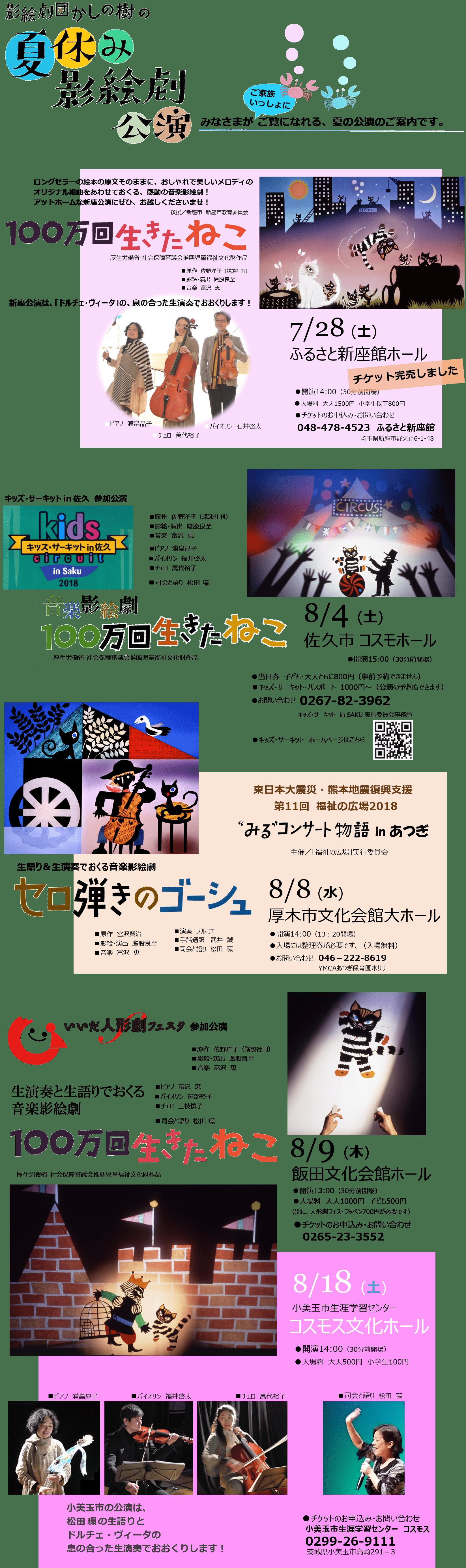 2018 影絵劇団かしの樹 夏休み公演 ご案内 4 -min
