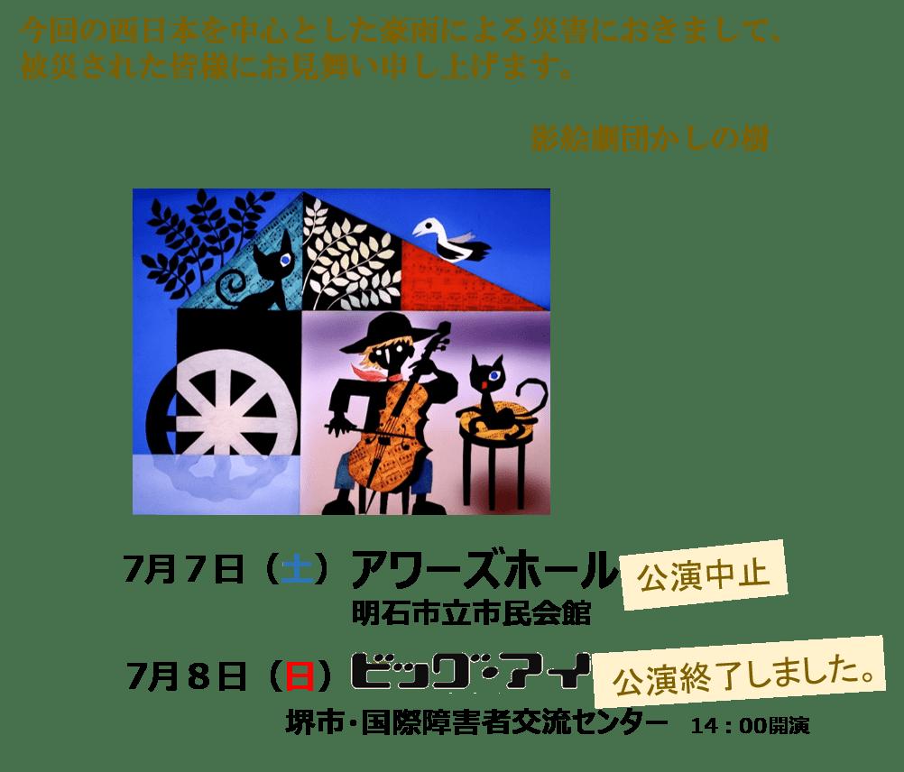 2018 明石 堺 -min (1)