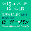 """2018年9月 北海道 苫小牧公演/ 札幌公演 アコム """"みる"""" コンサート物語"""