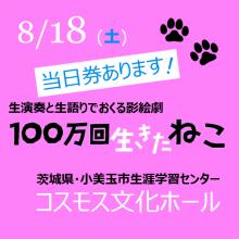 2018/08/18 小美玉市生涯学習センター コスモス文化ホール