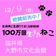 2018年12月 福井県 大野市公演/大野市文化会館