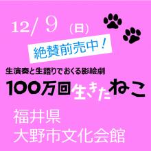 2018 年 12 月 福井県 大野市公演/ 大野市文化会館