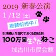 2019年1月 兵庫県 加古川市民会館