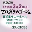 2019年3月   東京都 日暮里サニーホール公演