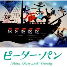[公演中止] 2021年8月19日 愛知県 ライオンファミリーステージ