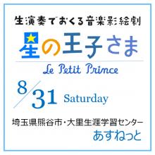 2019年 8月 埼玉県 熊谷市/ 大里生涯学習センター「あすねっと」