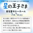 3月7日  日暮里 サニーホール [ 公演中止 ]